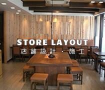 店舗設計・施工